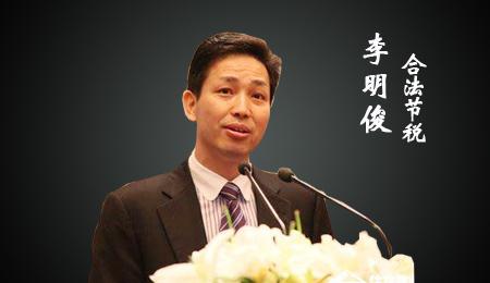 李明俊合法节税-点亮前程在线教...